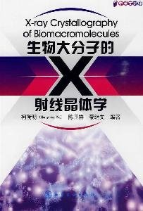 9787122069535: X-ray Crystallography of Biological Macromolecules (Chinese Edition)