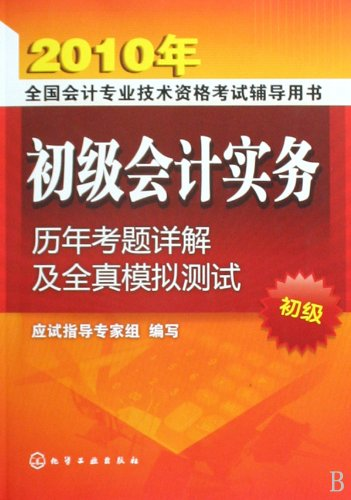 9787122070517: Counseling Book for 2010 National Accounting Qualification ExamPast Test Paper Analysis with Simulation Test for Primary Accounting Practice (Chinese Edition)