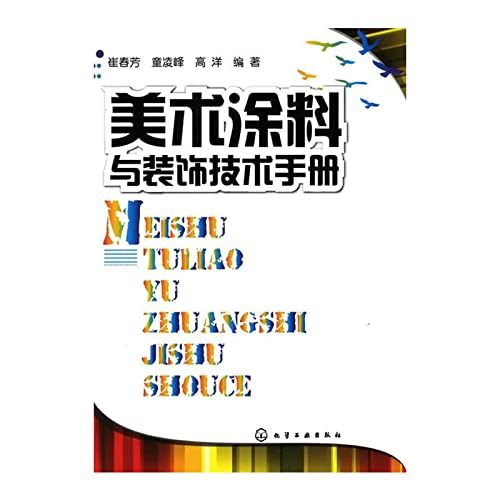 T37 paint and decorative art technical manual (Author : Cuichun Fang . Tongling Feng . Gao Yang ) (...