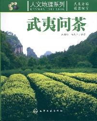Geography Series: Wuyi tea [ collection ]: LIN ZI LING