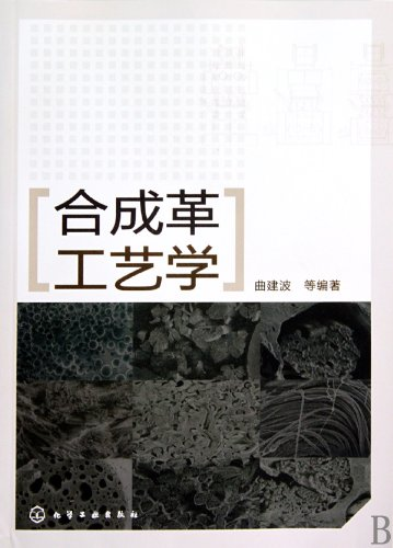 9787122077257: Synthetic Leather Technology (Chinese Edition)