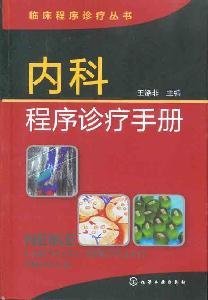 Medical treatment procedures manual Wang Difei(Chinese Edition): WANG DI FEI