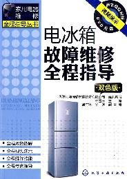 9787122078308: Refrigerator Troubleshooting full guidance