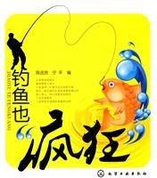Fishing is also crazy(Chinese Edition): CHEN YUAN JI