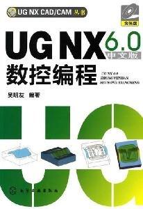 The UG NX6.0 Chinese version CNC programming: WU MING YOU
