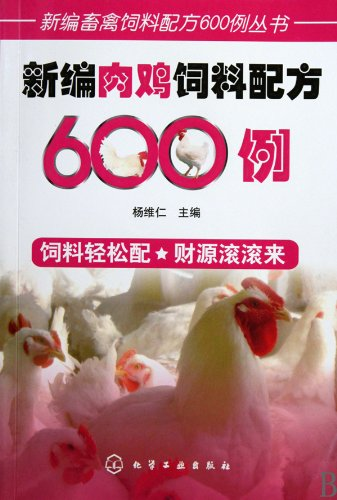 New Feed Formulation 600 Examples Series for: ZHAO KUI YUAN