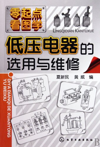 Figure beginners learn: the selection and maintenance of low-voltage electrical(Chinese Edition): ...