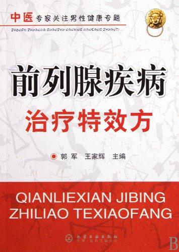Prostate disease treatment effects side(Chinese Edition): GUO JUN WANG JIA HUI