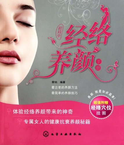 9787122081551: Super Simple Meridian Beauty Manual - Bonus Meridian Points Wallchart (Chinese Edition)