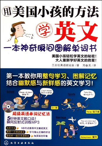 9787122083159: Learning English like American Kids - with CD (Chinese Edition)