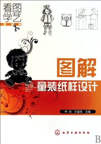 9787122084019: Learning Techniques by Reading Pictures -Illustrated Childrens Clothing Paper Sample Design (Chinese Edition)