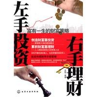 New Genuine ] left hand investment banking : the wealth of the rich life strategies Danyang ...