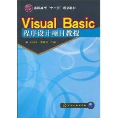 9787122088017: Visual Basic Programming Project tutorial (Fuxing Hong)(Chinese Edition)