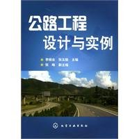 Genuine - highway engineering design and examples(Chinese Edition): BU XIANG