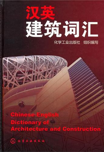 9787122091031: Chinese-English Dictionary of Architecture and Construction