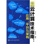 9787122093318: Cloud Computing Guide: applications, platforms and architectures Chemical Industry Press,
