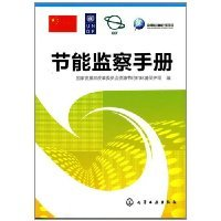 Energy Conservation Supervision Manual(Chinese Edition): BU XIANG