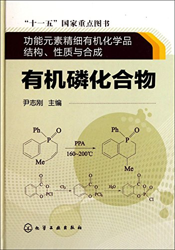 The organic phosphorus compound(Chinese Edition): BU XIANG