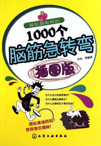 9787122099679: 1,000 Brainteasers Make You Smarter-Illustrated Edition (Chinese Edition)