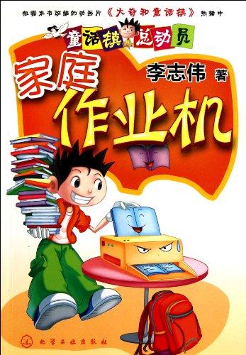 9787122100313: The homework machine (Chinese Edition)
