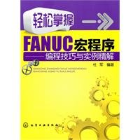 9787122101020: FANUC macro easy to grasp: programming techniques and examples of refined solution(Chinese Edition)