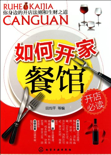 9787122101549: decision-making or racking our brains(Chinese Edition)