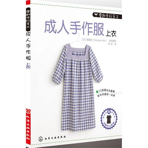 9787122103468: Adult Dress Making (Upper Outer Garments)/Learning Handwork From Scratch (Chinese Edition)