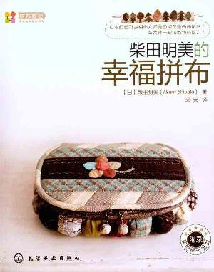9787122103604: Akemi Shibatas Patchworks/Patchwork Classroom, Japanese Patchwork Master Series (Chinese Edition)