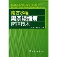 Book Southern rice black streaked dwarf disease: BEN SHE