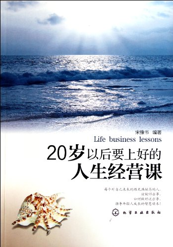 New Genuine ] after the age of 20 to the good life lesson operations Song Yu book 9787122108586118(...