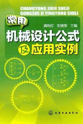 New Genuine ] common mechanical design formulas and application examples Xiaojun 9787122108760118(...