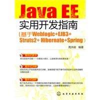 9787122111951: Practical development guide for Java EE(Based on Weblogic+EJB3+Struts2+Hibernate+Spring) (Chinese Edition)