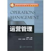 9787122112071: Operation Management (A Recommended Textbook for Management Science and Engineering Major in Institution of Higher Education by Teaching Steering Committee) (Chinese Edition)