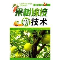 9787122112125: New technology for fruit tree grafting (Chinese Edition)