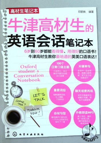 9787122112637: Oxford Student English Dialogue Notebook (Include CD) (Chinese Edition)