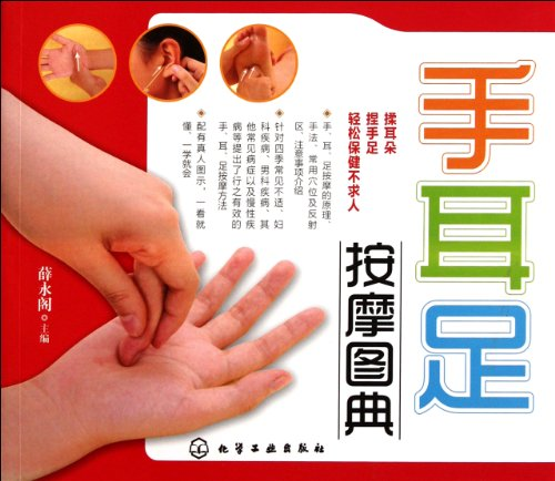 9787122113276: Hand, Ear and Foot Massage in Illustration (Chinese Edition)