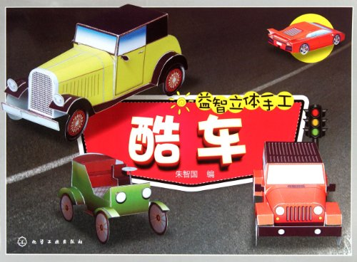 Puzzle stereo manual: Cool Cars(Chinese Edition): ZHU ZHI GUO