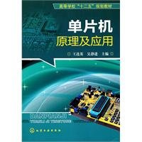 9787122113894: Fundamentals & Application of Mono-Chip Computers (Planned Teaching Material of the 12th Five-Year-Plan for Institutions and Higher Learning) (Chinese Edition)