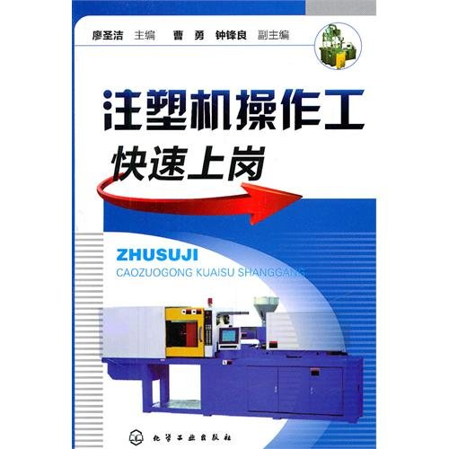 9787122114280: A Training Course for Injection Molding Machine Operators! (Chinese Edition)