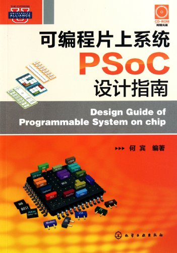 9787122115836: Guidance of PSoC Design(enclosed with a Disk) (Chinese Edition)