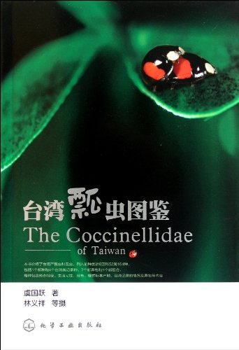 The Coccinellidae of Taiwan(Chinese Edition): Yu Guoyue