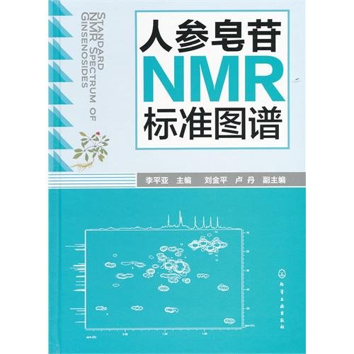 9787122116727: ginsenoside NMR standard charts(refined edition) (Chinese Edition)
