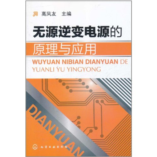 9787122118028: Principles and application for passive inverters (Chinese Edition)