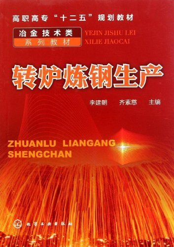9787122118905: Converter Steelmaking Production (Chinese Edition)
