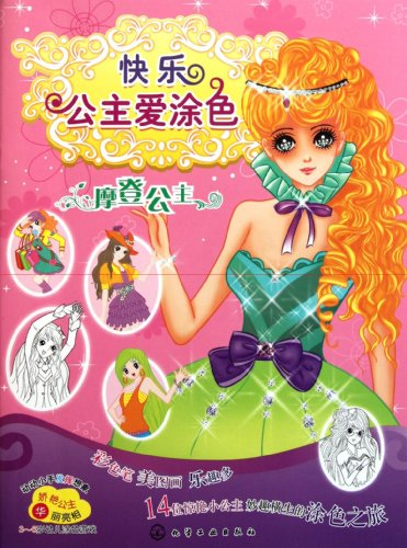 9787122119858: Modern Princess --- Coloring Games for 3 - 9 Years Old Children (Chinese Edition)