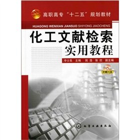 New Genuine chemical literature search Practical Guide ( cold Shiliang ) ( with CD )(Chinese ...
