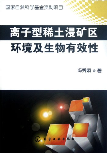 Ionic rare earth leaching mine environment and bioavailability(Chinese Edition): FENG XIU JUAN