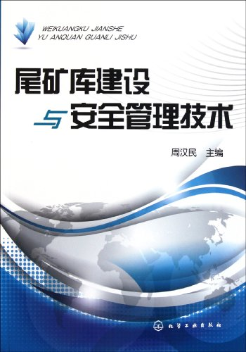 Construction of the tailings and security management technology(Chinese Edition): ZHOU HAN MIN