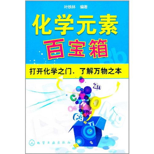 9787122122544: Chemical Element Box (Chinese Edition)