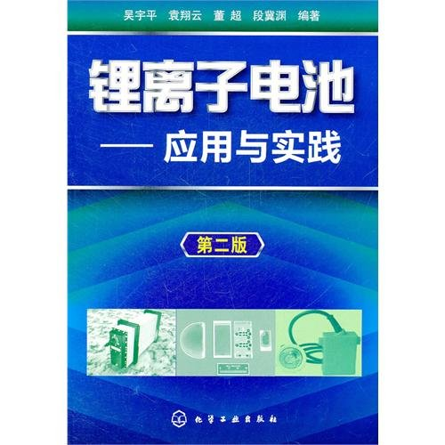 9787122124210: Lithium Ion BatteryApplication and Practice (Chinese Edition)